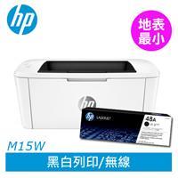 【主機加碳粉】HP LaserJet Pro M15w 黑白雷射印表機