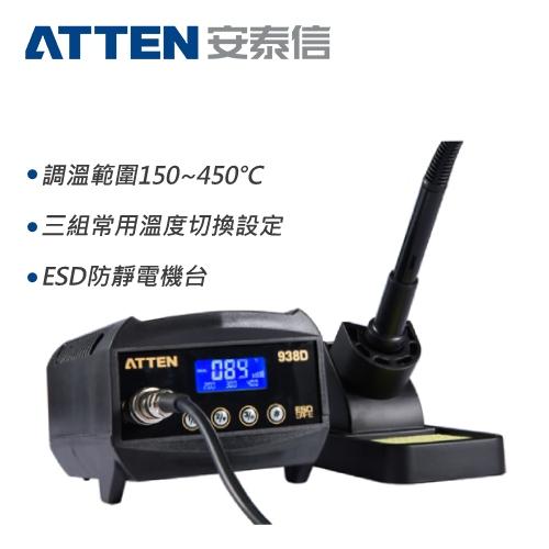 ATTEN安泰信  防靜電數位溫控電烙鐵 60W AT938D