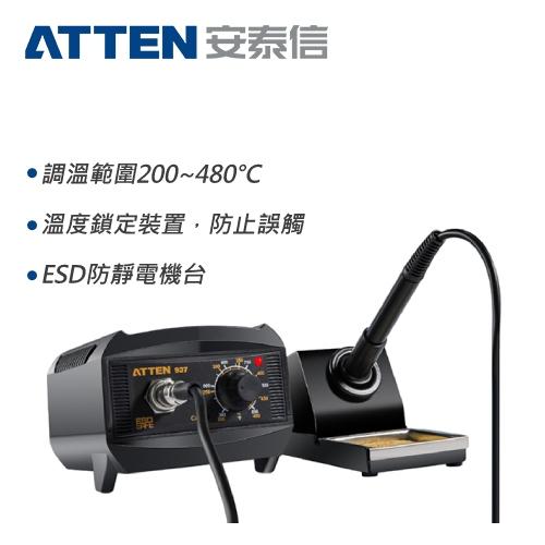 ATTEN安泰信 防靜電旋鈕式溫控電烙鐵 50W AT937