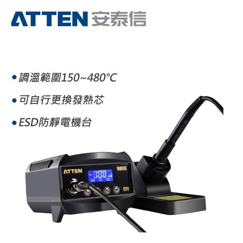 ATTEN安泰信 防靜電數位溫控電烙鐵 80W AT980E