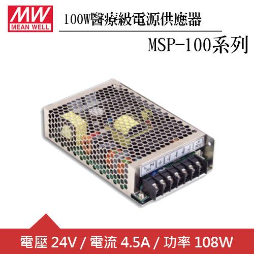 MW明緯 MSP-100-24 單組24V輸出醫療級電源供應器(100W)