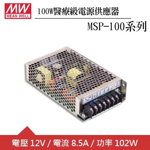 MW明緯 MSP-100-12 單組12V輸出醫療級電源供應器(100W)