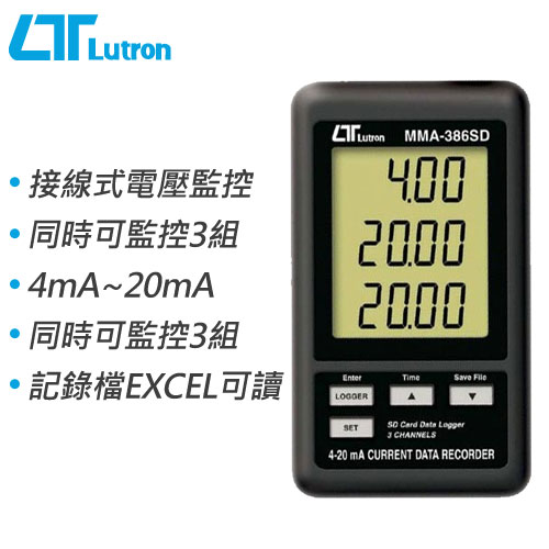Lutron路昌 接線式三通道直流電流記錄器 MMA-386SD