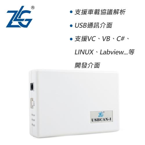 ZLG CANbus 雙通道記錄儀 ZLG002