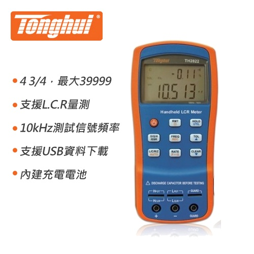 Tonghui 4 4/5自動換檔LCR數位萬用電錶-10KHz TH2822A