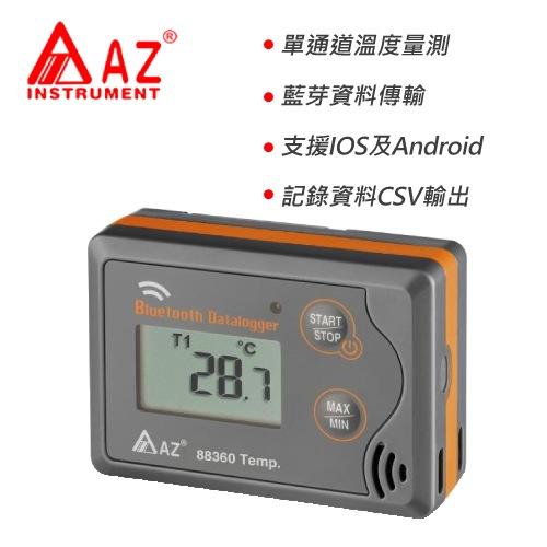 AZ 藍芽智慧型單通道溫度記錄器 88360