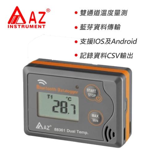 AZ 藍芽智慧型雙通道溫度記錄器 88361
