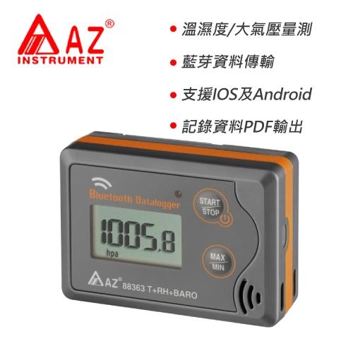 AZ 藍芽智慧型溫濕度大氣壓力記錄器 88363BZ