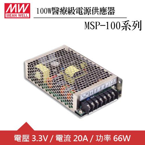 MW明緯 MSP-100-3.3 單組3.3V輸出醫療級電源供應器(100W)