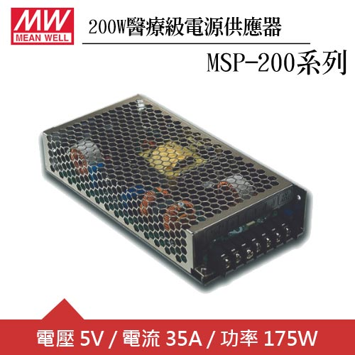 MW明緯 MSP-200-5 單組5V輸出醫療級電源供應器(200W)