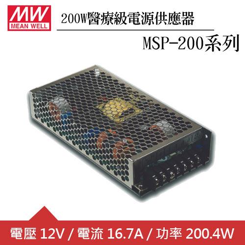 MW明緯 MSP-200-12 單組12V輸出醫療級電源供應器(200W)