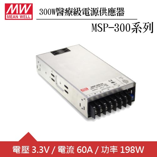 MW明緯 MSP-300-3.3 單組3.3V輸出醫療級電源供應器(300W)