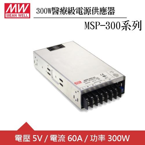 MW明緯  MSP-300-5 單組5V輸出醫療級電源供應器(300W)