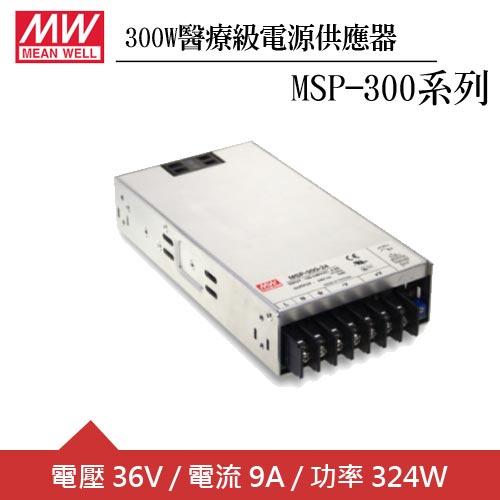 MW明緯 MSP-300-36 單組36V輸出醫療級電源供應器(300W)