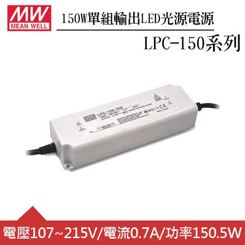 MW明緯 LPC-150-700 單組輸出LED光源電源供應器 (150W)