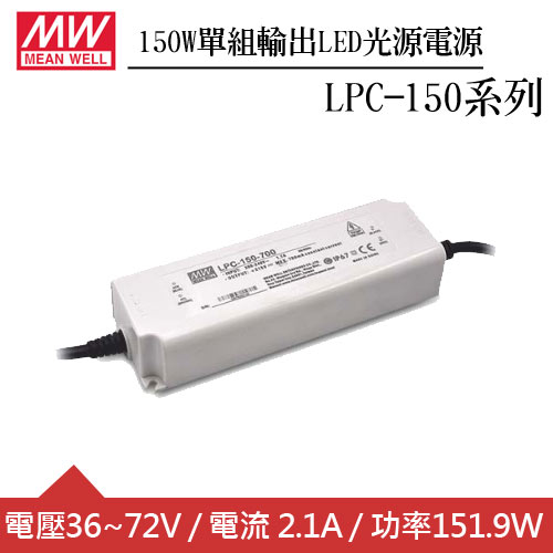 MW明緯 LPC-150-2100 單組輸出LED光源電源供應器 (150W)