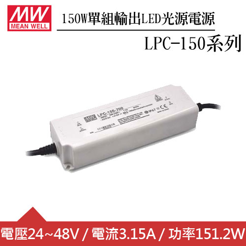 MW明緯 LPC-150-3150 單組輸出LED光源電源供應器 (150W)