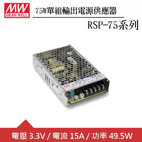 MW明緯 RSP-75-3.3 單組3.3V輸出電源供應器(75W)