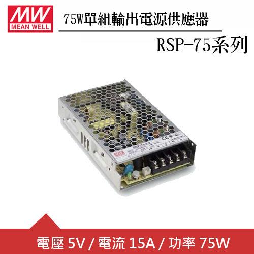 MW明緯 RSP-75-5 單組5V輸出電源供應器(75W)