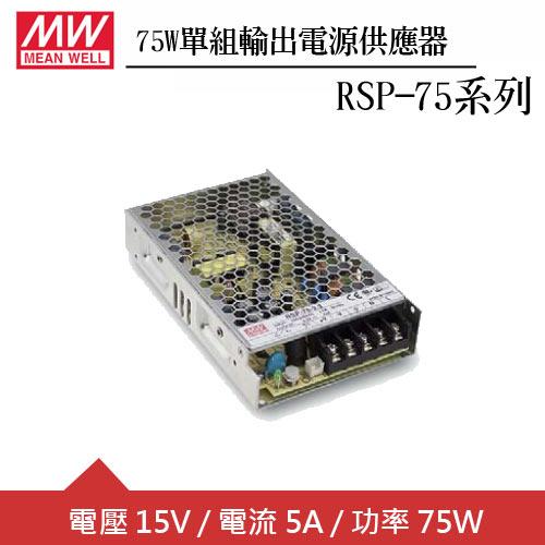 MW明緯 RSP-75-15 單組15V輸出電源供應器(75W)