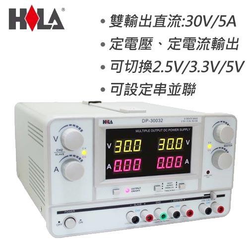 HILA 雙輸出數位直流電源供應器30V/5A DP-30052