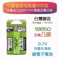 華志 18650 3.7V長效鋰充電池 2370mAh 正極凸頭