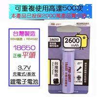 華志 18650 高容量鋰電池 2600mAh 正極平頭