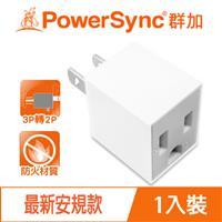 PowerSync群加 TYAA9 3轉2電源轉接頭直立型(1入)