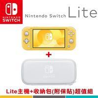 【客訂】任天堂 Nintendo Switch Lite主機-黃色+主機收納包附螢幕保護貼(白色)
