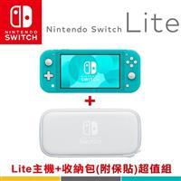 【客訂】 任天堂 Nintendo Switch Lite主機-藍綠色+主機收納包附螢幕保護貼-白色