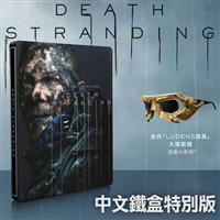【預購】PS4遊戲《 死亡擱淺 / 死亡之絆 (Death Stranding)》中英文鐵盒特別版
