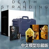 【預購】PS4遊戲 《死亡擱淺 / 死亡之絆 (Death Stranding)》中英文模型珍藏版