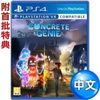 【預購】PS4遊戲 《壁中精靈 Concrete Genie(支援VR)》中英文合版