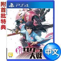 【預購】PS4遊戲 《新櫻花大戰 》中日文合版