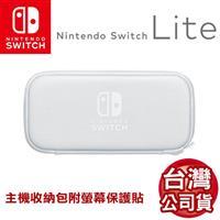 任天堂 Switch Lite主機收納包附螢幕保護貼-白色(台灣公司貨)