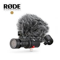 RODE APPLE用指向性麥克風(含兔毛) Lighting接頭 VMML【公司貨】