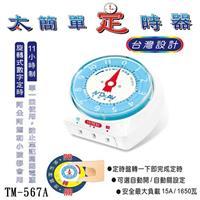 聖岡 定時器 11小時制 單一回使用 機械式 轉盤式數字定時 15A 1650W