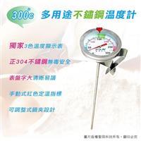 聖岡 300℃ 多用途 溫度計 不鏽鋼探針 安全無毒