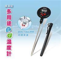 聖岡 電子溫度計 專業多用途 正304不銹鋼指針 安全無毒
