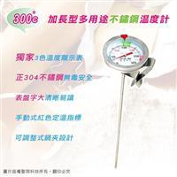聖岡 加長型 不銹鋼 溫度計 耐高溫至300度C 量針 25公分