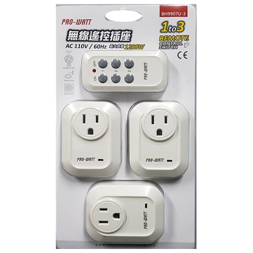 1對3電源遙控開關1200W BH9907U-3