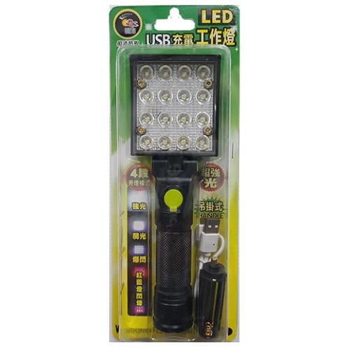 USB充電磁吸式LED工作燈 MP7603