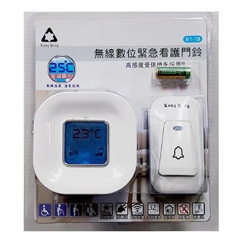 無線數位緊急看護門鈴 AC110V B1-18