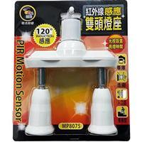 MP8075 E27紅外線人體感應雙頭燈座110V/220V