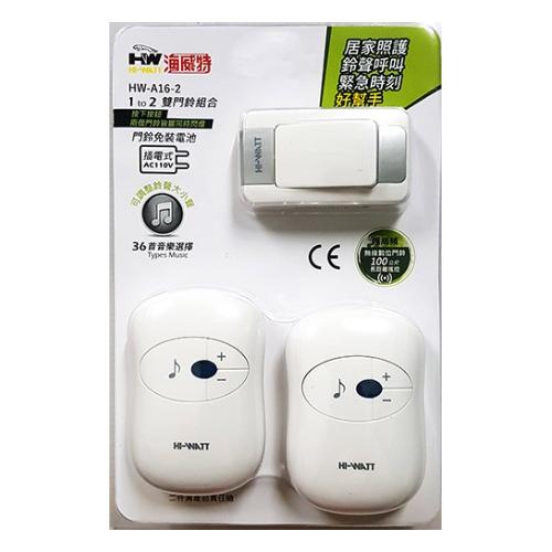 無線門鈴 雙門鈴+單按鍵 AC110V  HW-A16-2