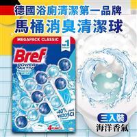 BREF馬桶消臭清潔球-海洋香氛(50g*3)X3組