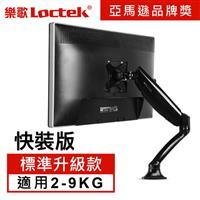 Loctek D5 10-32吋 氣壓型人體工學螢幕支架
