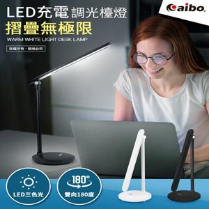 aibo USB充電 摺疊觸控無極限 LED三段光可調式檯燈(LI-21)-白色