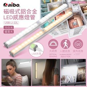 aibo USB充電磁吸式 29.7cm長條LED感應燈管(LI-22L)-暖黃光