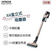 日立X4直立式吸塵器金  PVXFH920TN